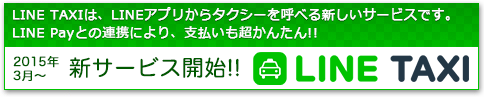 LINE TAXI
